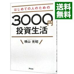 【中古】【全品5倍!12/1限定】はじめての人のための300...