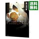 【中古】パブリックスクール −八年後の王と小鳥− / 樋口美沙緒 ボーイズラブ小説