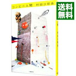 【中古】【全品5倍!12/1限定】コンビニ人間 / 村田沙耶香