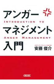 【中古】アンガーマネジメント入門 / 安藤俊介