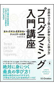 【中古】プログラミング入門講座 / 米田昌悟