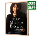 【中古】【全品5倍!10/30限定】大人のMake Book / 岡野瑞恵