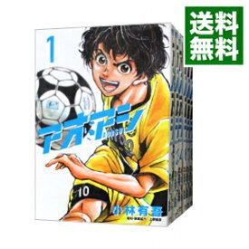 【中古】アオアシ <1−23巻セット> / 小林有吾(コミックセット)