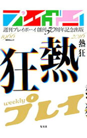 【中古】週刊プレイボーイ創刊50周年記念出版 熱狂 / 集英社