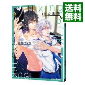【中古】1Kの王様 / 高城リョウ ボーイズラブコミック
