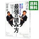 【中古】僕らが毎日やっている最強の読み方 / 池上彰/佐藤優