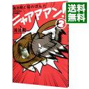 【中古】【全品5倍!11/1限定】鴻池剛と猫のぽんたニャアアアン! 2/ 鴻池剛