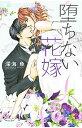 【中古】【全品10倍!10/25限定】堕ちない花嫁 / 深海魚