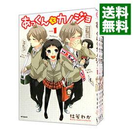 【中古】あっくんとカノジョ <全8巻セット> / 杜若わか(コミックセット)