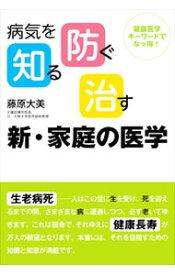 【中古】病気を知る、防ぐ、治す新・家庭の医学 / 藤原大美
