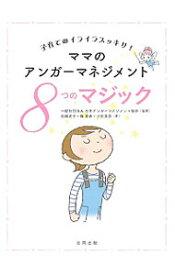 【中古】ママのアンガーマネジメント8つのマジック / 日本アンガーマネジメント協会