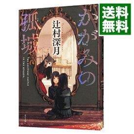 【中古】【全品10倍!1/25限定】かがみの孤城 / 辻村深月