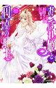【中古】おこぼれ姫と円卓の騎士 −新王の婚姻− 17/ 石田リンネ