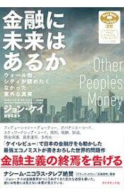 【中古】金融に未来はあるか / KayJ.A.