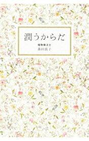 【中古】【全品10倍!10/25限定】潤うからだ / 森田敦子(1965−)