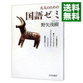 【中古】大人のための国語ゼミ / 野矢茂樹