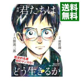 【中古】【全品5倍!7/5限定】漫画君たちはどう生きるか / 吉野源三郎