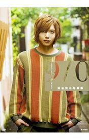 【中古】9/0 染谷俊之写真集 / KADOKAWA