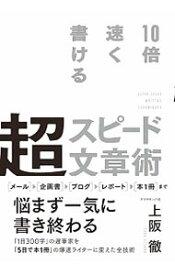 【中古】10倍速く書ける超スピード文章術 / 上阪徹