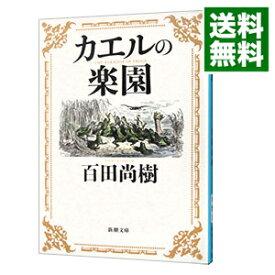 【中古】カエルの楽園 / 百田尚樹