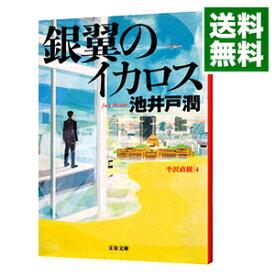 【中古】銀翼のイカロス(半沢直樹シリーズ4) / 池井戸潤