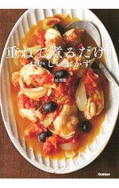 【中古】【全品5倍!11/25限定】重ねて煮るだけ!おいしいおかず / 牛尾理恵