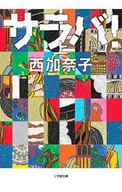 【中古】【全品10倍!1/25限定】サラバ! 上/ 西加奈子