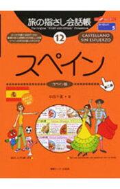 【中古】旅の指さし会話帳 12 スペイン 【第二版】 / 中西千夏