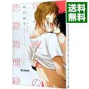 【中古】年下彼氏の恋愛管理癖 1/ 桜日梯子 ボーイズラブコミック