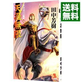 【中古】天涯無限 アルスラーン戦記(16) / 田中芳樹