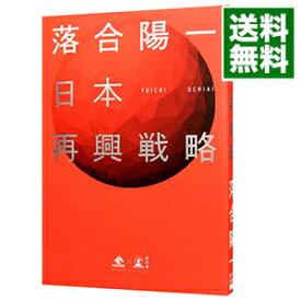 【中古】日本再興戦略 / 落合陽一