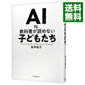 【中古】【カード最大12倍!4/10限定、要エントリー】AI vs.教科書が読めない子どもたち / 新井紀子