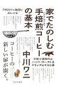 【中古】家でたのしむ手焙煎(ハンド・ロースト)コーヒーの基本 / 中川ワニ