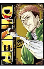 【中古】DINER ダイナー 3/ 河合孝典