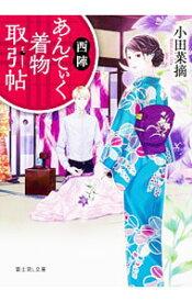 【中古】西陣あんてぃく着物取引帖 / 小田菜摘