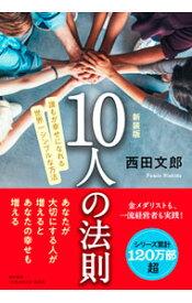 【中古】10人の法則 / 西田文郎