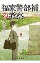 【中古】福家警部補の考察 / 大倉崇裕