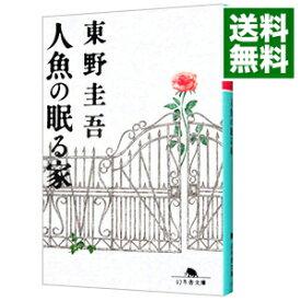 【中古】人魚の眠る家 / 東野圭吾
