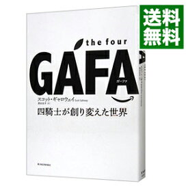 【中古】the four GAFA / GallowayScott