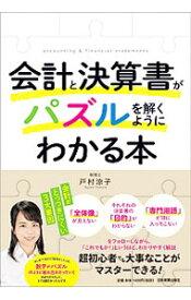 【中古】会計と決算書がパズルを解くようにわかる本 / 戸村涼子
