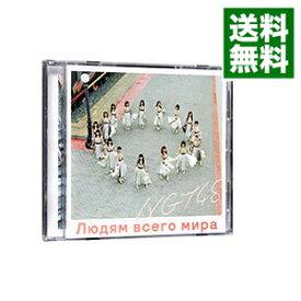【中古】世界の人へ(NGT48 CD盤) / NGT48