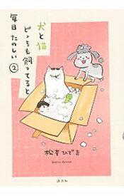 【中古】【全品5倍!7/15限定】犬と猫どっちも飼ってると毎日たのしい 2/ 松本ひで吉