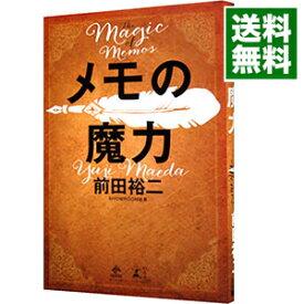 【中古】メモの魔力 / 前田裕二