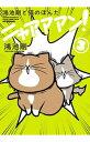 【中古】【全品5倍!11/1限定】鴻池剛と猫のぽんたニャアアアン! 3/ 鴻池剛