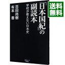 【中古】「日本国紀」の副読本 / 百田尚樹