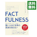 【中古】FACTFULNESS / RoslingHans