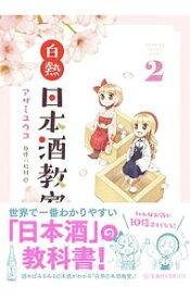 【中古】白熱日本酒教室 2/ アザミユウコ