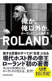 【中古】【全品10倍!10/25限定】俺か、俺以外か。 / ROLAND