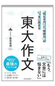 【中古】「伝える力」と「地頭力」がいっきに高まる東大作文 / 西岡壱誠