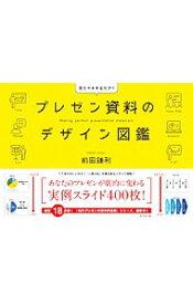 【中古】プレゼン資料のデザイン図鑑 / 前田鎌利